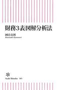 財務3表図解分析法(朝日新書)