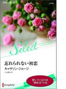 忘れられない初恋【ハーレクイン・セレクト版】(ハーレクイン・セレクト)