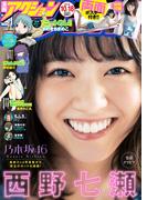 漫画アクション 2016年10/18号(アクションコミックス)