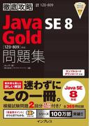 徹底攻略Java SE 8 Gold問題集[1Z0-809]対応(徹底攻略)