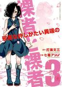裸者と裸者 邪悪な許しがたい異端の (3)(YKコミックス)