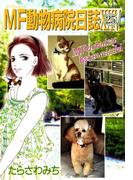 MF動物病院日誌(25)