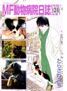 MF動物病院日誌(24)
