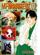 MF動物病院日誌(21)