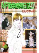 MF動物病院日誌(15)