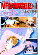 MF動物病院日誌(13)