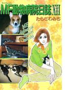 MF動物病院日誌(12)
