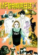 MF動物病院日誌(10)