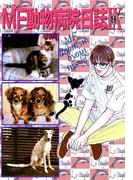 MF動物病院日誌(9)