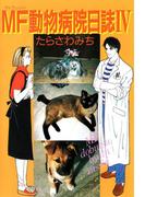 MF動物病院日誌(4)