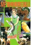 MF動物病院日誌(2)