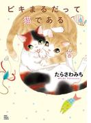 ビキまるだって猫である(1)(ねこぱんちコミックス)