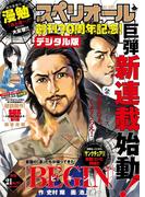 ビッグコミックスペリオール 2016年21号(2016年10月14日発売)