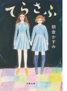 てらさふ(文春文庫)