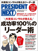 PRESIDENTNEXT Vol.20