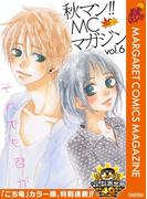 秋マン!! MCマガジン vol.6