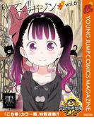 秋マン!! YJCマガジン vol.6