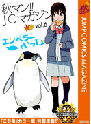 秋マン!! JCマガジン vol.6