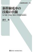 【期間限定価格】新幹線電車の技術の真髄(交通新聞社新書)