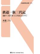 【期間限定価格】鉄道一族三代記(交通新聞社新書)