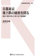 【期間限定価格】首都東京地下鉄の秘密を探る