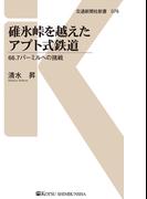 【期間限定価格】碓氷峠を越えたアプト式鉄道(交通新聞社新書)