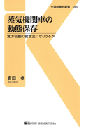 【期間限定価格】蒸気機関車の動態保存(交通新聞社新書)