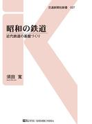 【期間限定価格】昭和の鉄道(交通新聞社新書)