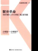 【期間限定価格】駅弁革命(交通新聞社新書)