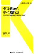 【期間限定価格】ゼロ戦から夢の超特急(交通新聞社新書)