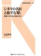 【期間限定価格】シネマの名匠と旅する「駅」(交通新聞社新書)