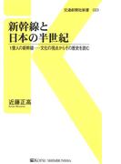 【期間限定価格】新幹線と日本の半世紀(交通新聞社新書)