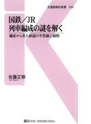 【期間限定価格】国鉄/JR 列車編成の謎を解く