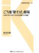 【期間限定価格】ご当地「駅そば」劇場(交通新聞社新書)