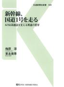 【期間限定価格】新幹線、国道1号を走る