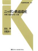 【期間限定価格】ニッポン鉄道遺産(交通新聞社新書)