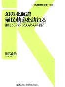 【期間限定価格】幻の北海道殖民軌道を訪ねる(交通新聞社新書)