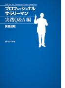【期間限定価格】プロフェッショナルサラリーマン 実践Q&A編