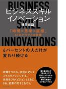 【期間限定価格】ビジネススキル・イノベーション