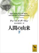 人間の由来(下)(講談社学術文庫)