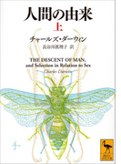 人間の由来(上)(講談社学術文庫)