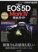 Canon EOS 5D MarkⅣ完全ガイド 解像力も高感度も美しい 風景写真派のネクストジェネレーション