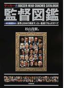 サッカー監督図鑑 オールカラー!世界と日本の現役サッカー監督176人のすべて