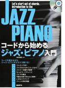 コードから始めるジャズ・ピアノ入門 コードを覚えながらジャズ・ピアノがスラスラ弾ける! 2016