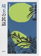 埼玉の民話