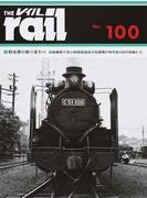 レイル No.100 駅名標の移り変わり■絵葉書で偲ぶ軽便鉄道■大型蒸機の時代■100の車輛たち