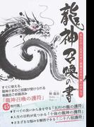 龍神召喚の書 あなたの人生を大きく前進させる「龍」のチカラ