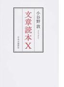文章読本X