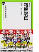 箱根駅伝 世界へ駆ける夢 増補版 (中公新書ラクレ)