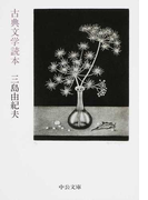 古典文学読本